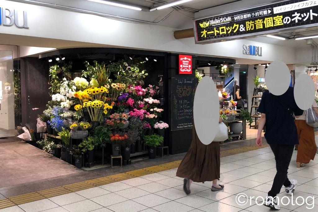 青山フラワーマーケット池袋西武店