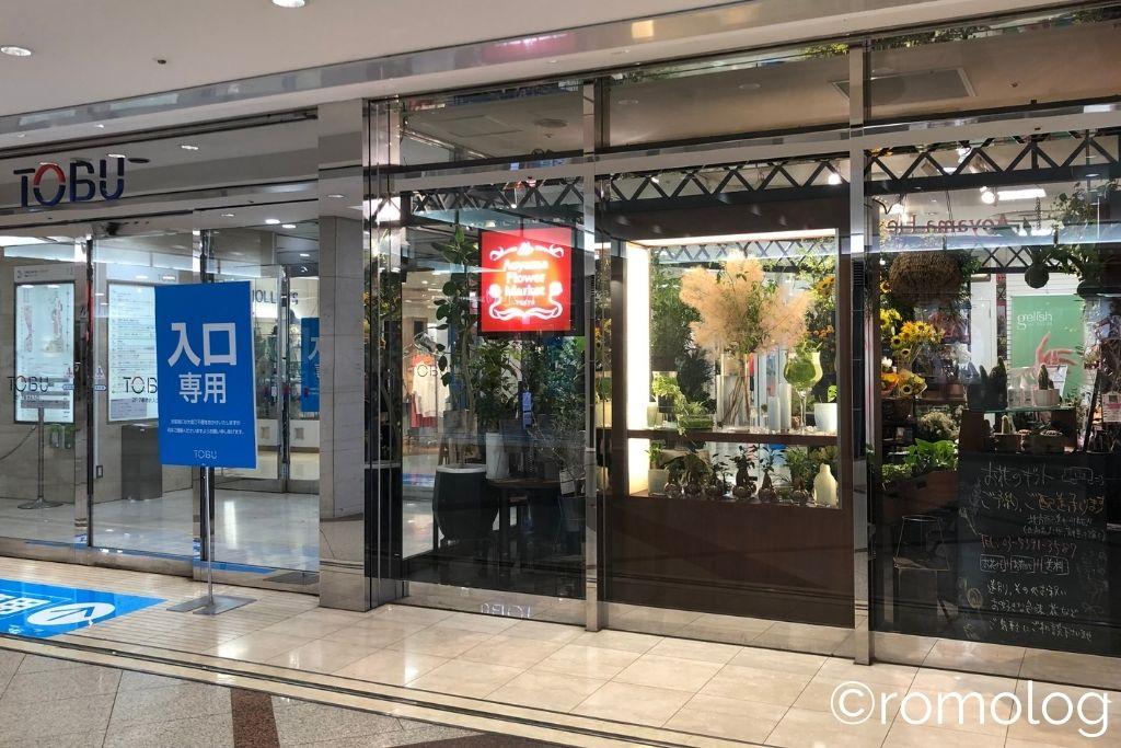 青山フラワーマーケット 池袋東武店