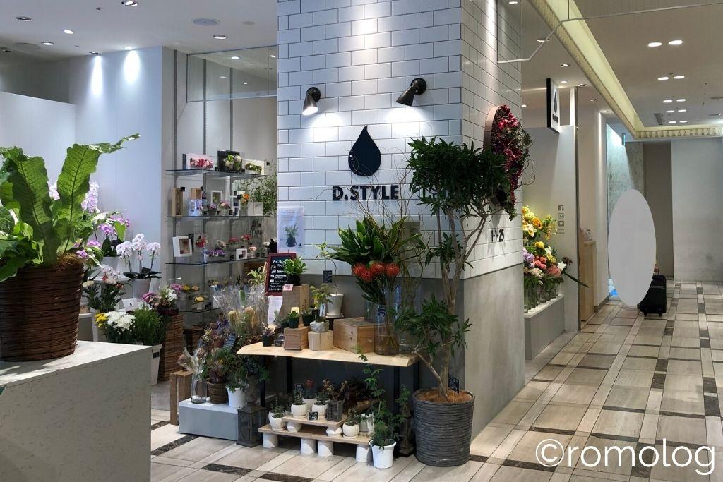 D.STYLE flowers 池袋店