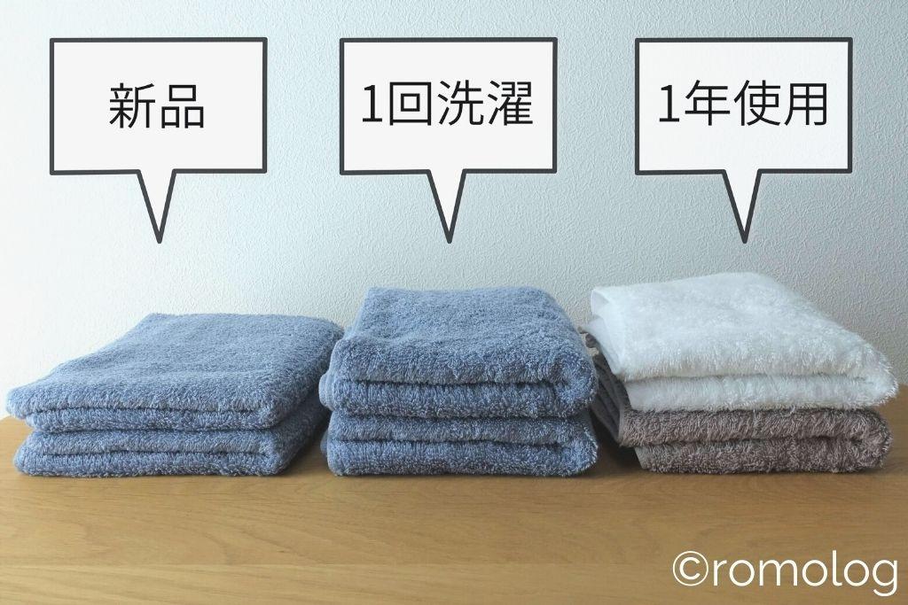 hiorie(ヒオリエ) ホテルスタイルタオル 新品と1年後の比較