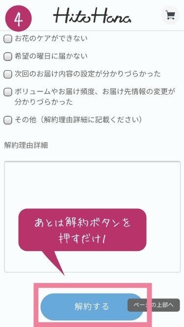 【超簡単】HitoHana(ひとはな)定期便 解約方法