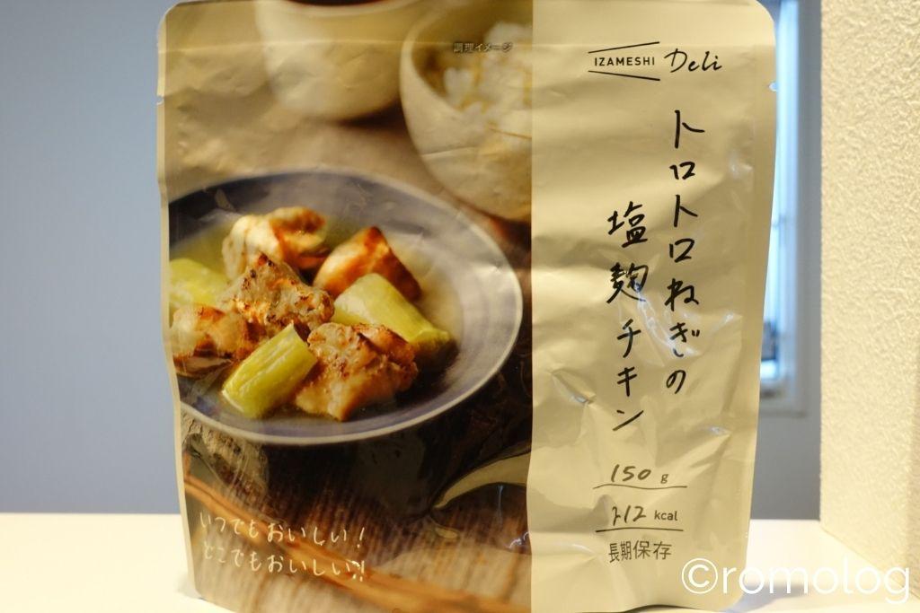 イザメシDeli トロトロねぎの塩麹チキン